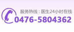 赤峰附大医院咨询电话